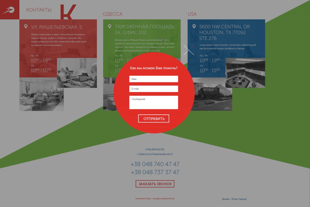 Contacts_form_page / Brand development / Branding / Design and development support / Digital / eCommerce / Front end/Back end Development / Logo design / Mobile / Mobile apps design / Mobile apps development / Package design / Rebranding / Responsive Web Design / Service design / UI/UX design