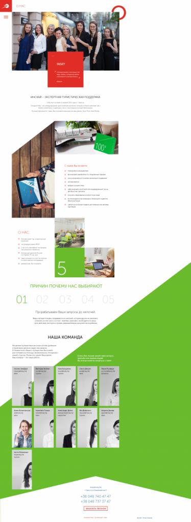 about_page / Brand development / Branding / Design and development support / Digital / eCommerce / Front end/Back end Development / Logo design / Mobile / Mobile apps design / Mobile apps development / Package design / Rebranding / Responsive Web Design / Service design / UI/UX design
