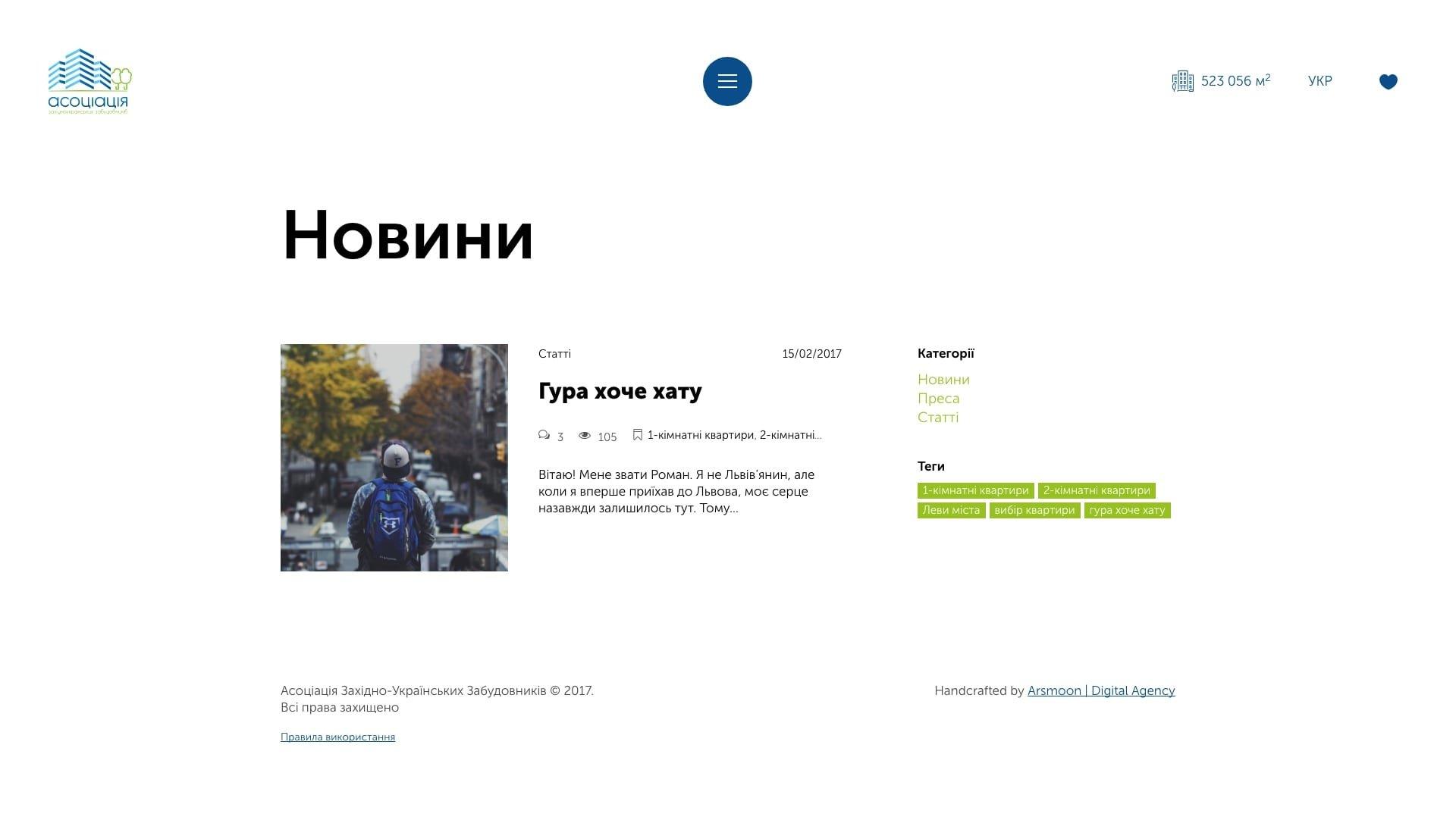 Асоціація Західно-Українських забудовників - Arsmoon  c0dce0c333470