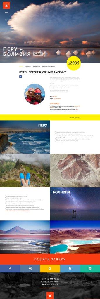 joyn-life-travels-single / Brand development / Branding / Design and development support / Digital / eCommerce / Front end/Back end Development / Logo design / Mobile / Mobile apps design / Mobile apps development / Package design / Rebranding / Responsive Web Design / Service design / UI/UX design