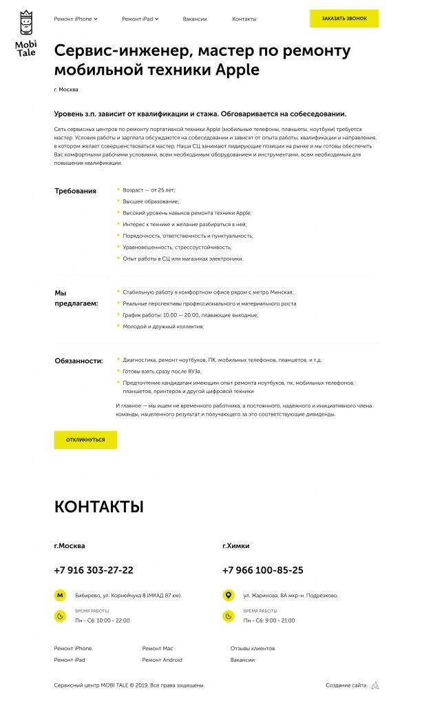 mobitale-careers-single / Brand development / Branding / Design and development support / Digital / eCommerce / Front end/Back end Development / Logo design / Mobile / Mobile apps design / Mobile apps development / Package design / Rebranding / Responsive Web Design / Service design / UI/UX design