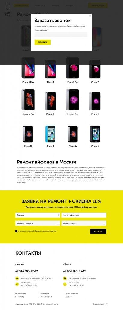 mobitale-order / Brand development / Branding / Design and development support / Digital / eCommerce / Front end/Back end Development / Logo design / Mobile / Mobile apps design / Mobile apps development / Package design / Rebranding / Responsive Web Design / Service design / UI/UX design
