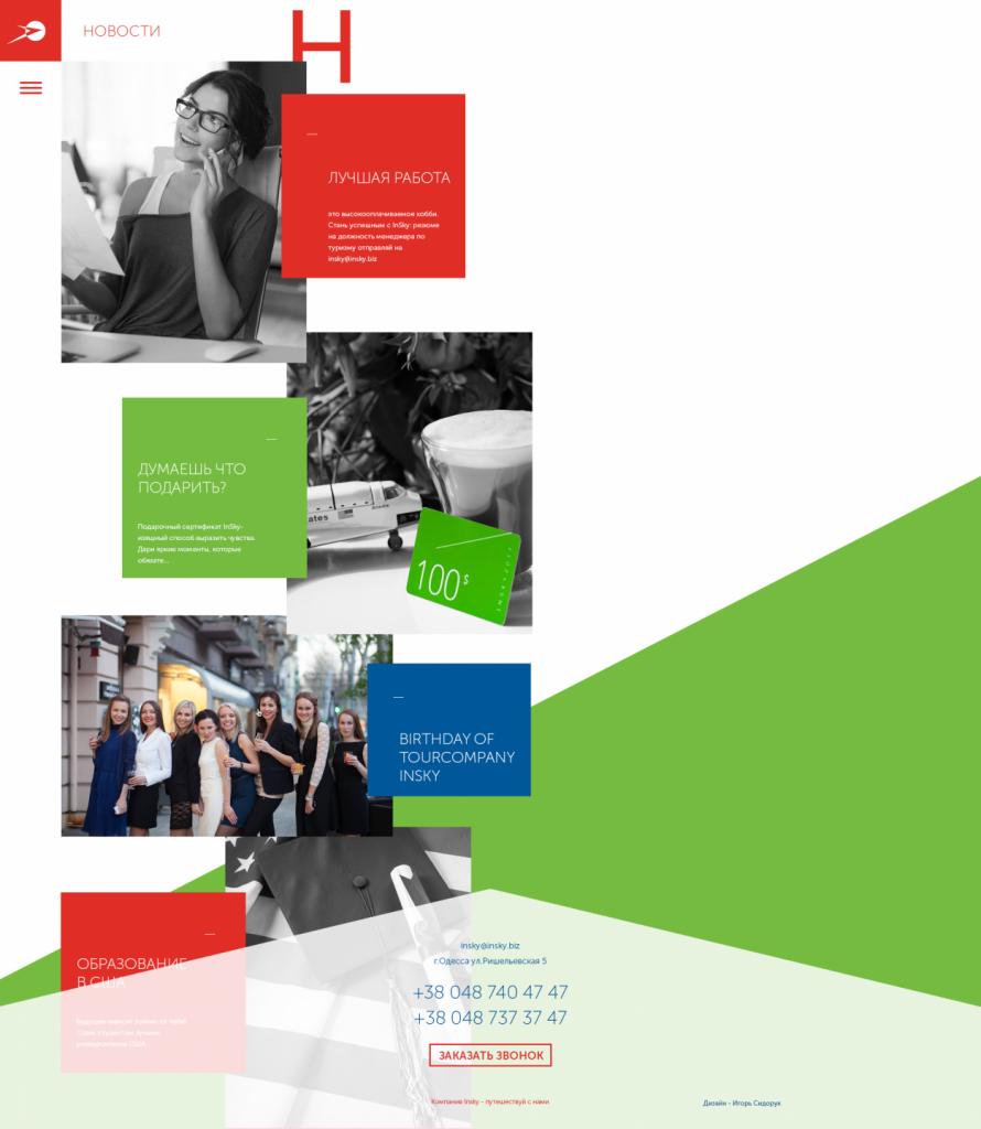 news_page / Brand development / Branding / Design and development support / Digital / eCommerce / Front end/Back end Development / Logo design / Mobile / Mobile apps design / Mobile apps development / Package design / Rebranding / Responsive Web Design / Service design / UI/UX design