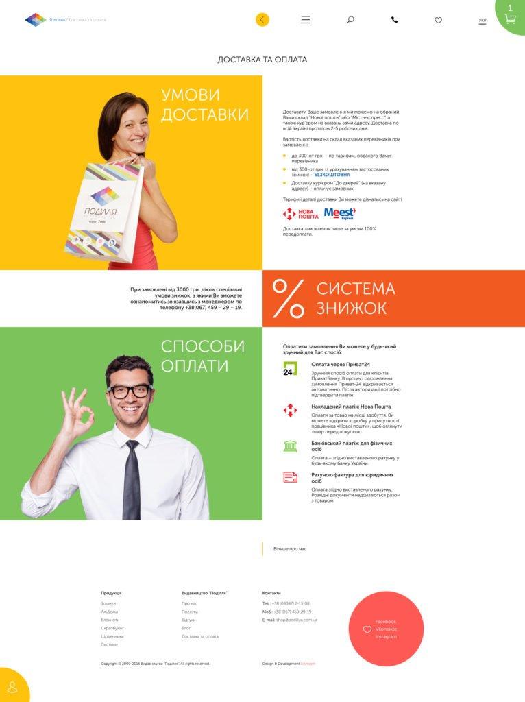 podillya_delivery / Brand development / Branding / Design and development support / Digital / eCommerce / Front end/Back end Development / Logo design / Mobile / Mobile apps design / Mobile apps development / Package design / Rebranding / Responsive Web Design / Service design / UI/UX design