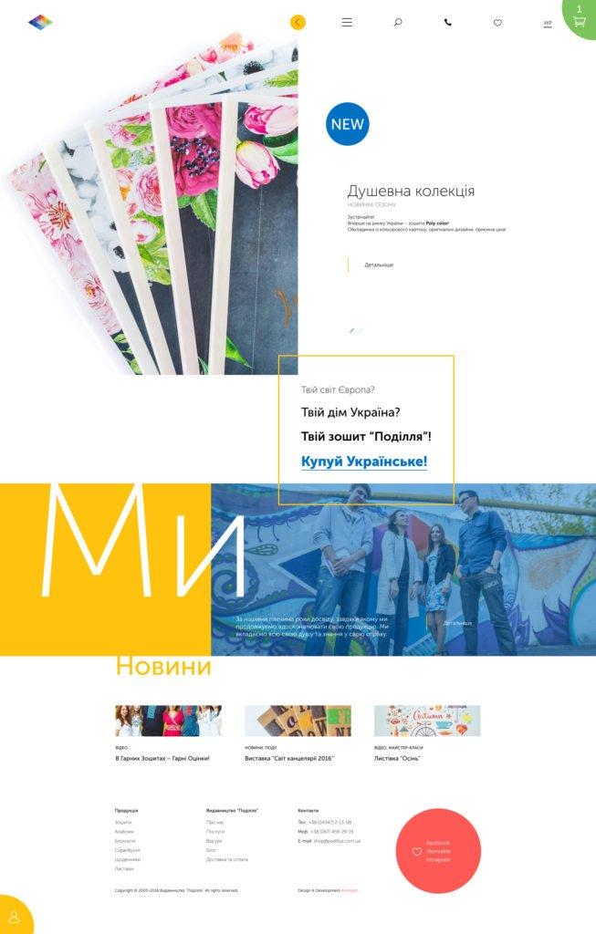 podillya_frontpage / Brand development / Branding / Design and development support / Digital / eCommerce / Front end/Back end Development / Logo design / Mobile / Mobile apps design / Mobile apps development / Package design / Rebranding / Responsive Web Design / Service design / UI/UX design