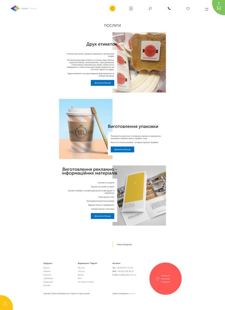podillya_services / Brand development / Branding / Design and development support / Digital / eCommerce / Front end/Back end Development / Logo design / Mobile / Mobile apps design / Mobile apps development / Package design / Rebranding / Responsive Web Design / Service design / UI/UX design