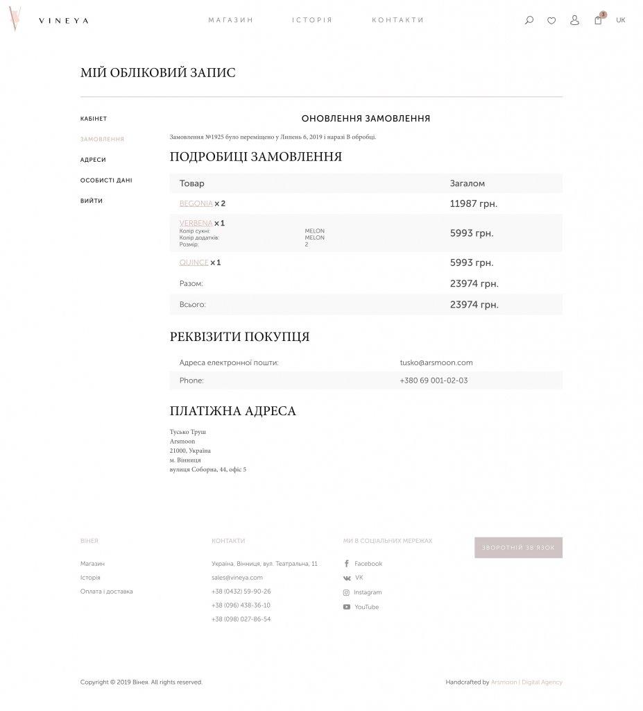 vinea-order-details / Brand development / Branding / Design and development support / Digital / eCommerce / Front end/Back end Development / Logo design / Mobile / Mobile apps design / Mobile apps development / Package design / Rebranding / Responsive Web Design / Service design / UI/UX design